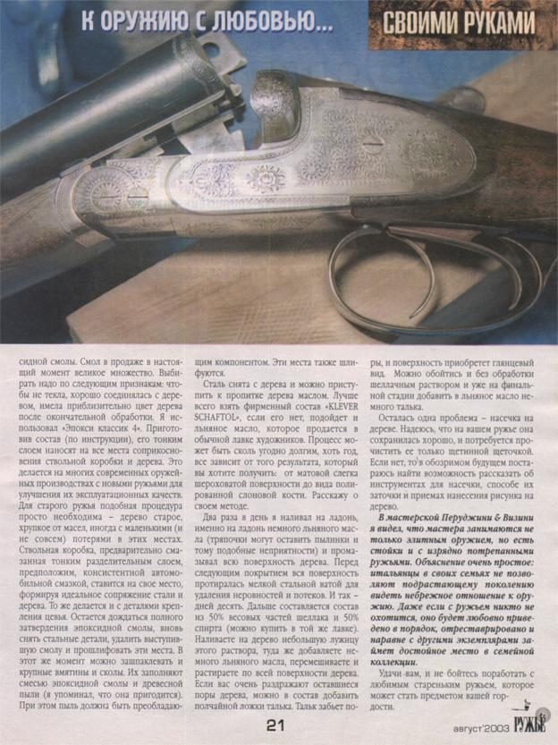 Excalibur средство для воронения инструкция