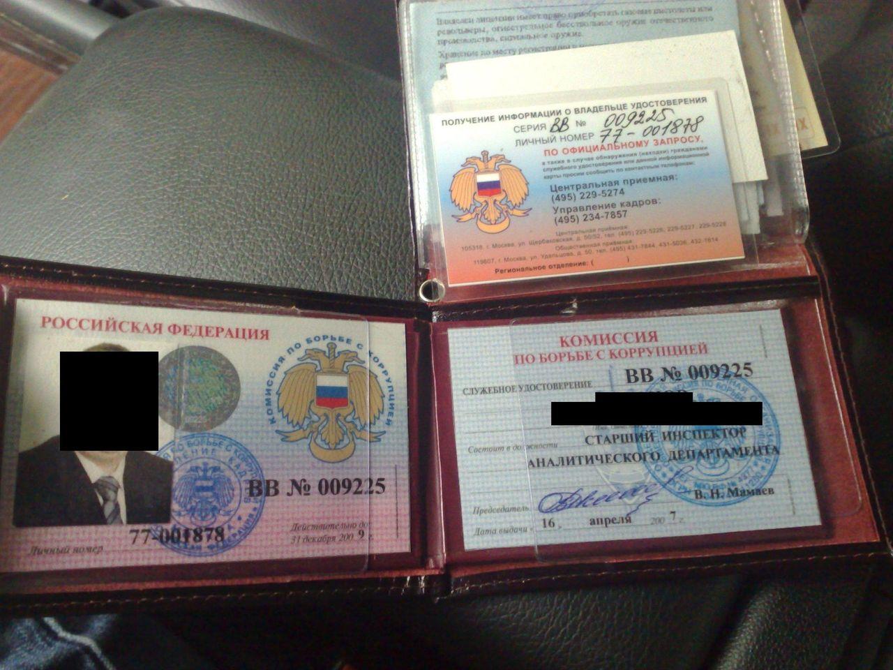 уклоном может фото билет комитет по борьбе с коррупцией получаешь паспорт