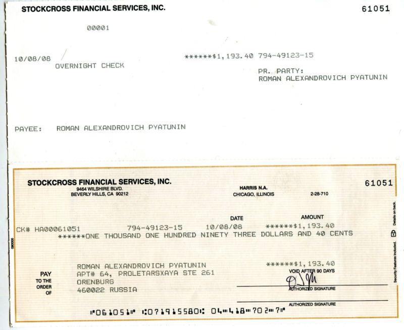Подделка чеков по отчетности гранда