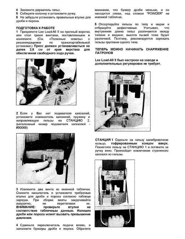 Инструкция По Заряжение Потронов 16 Калибра