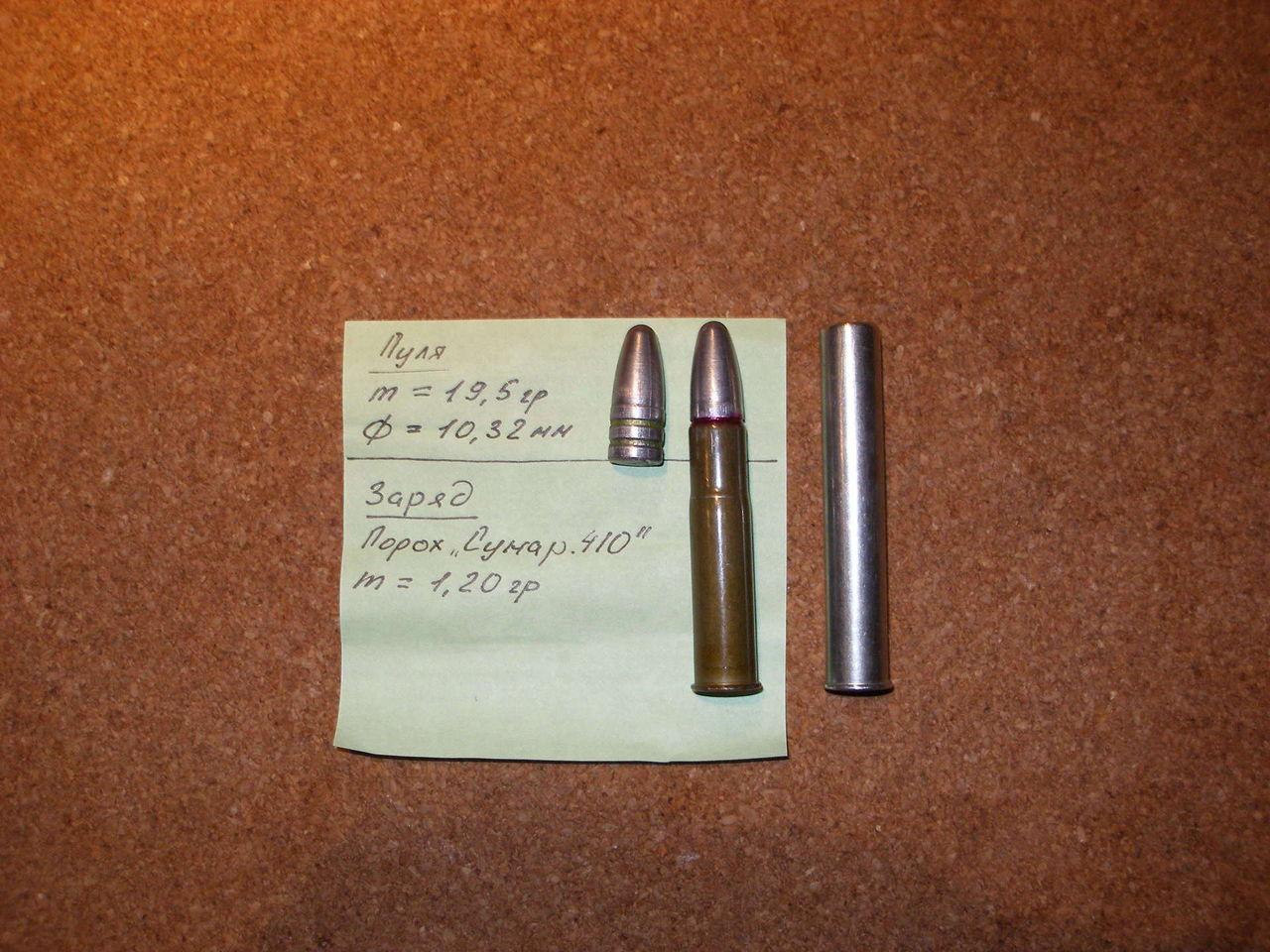 Самодельные пули.410