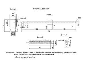 Станки для снаряжения патронов 12 калибра  чертежи