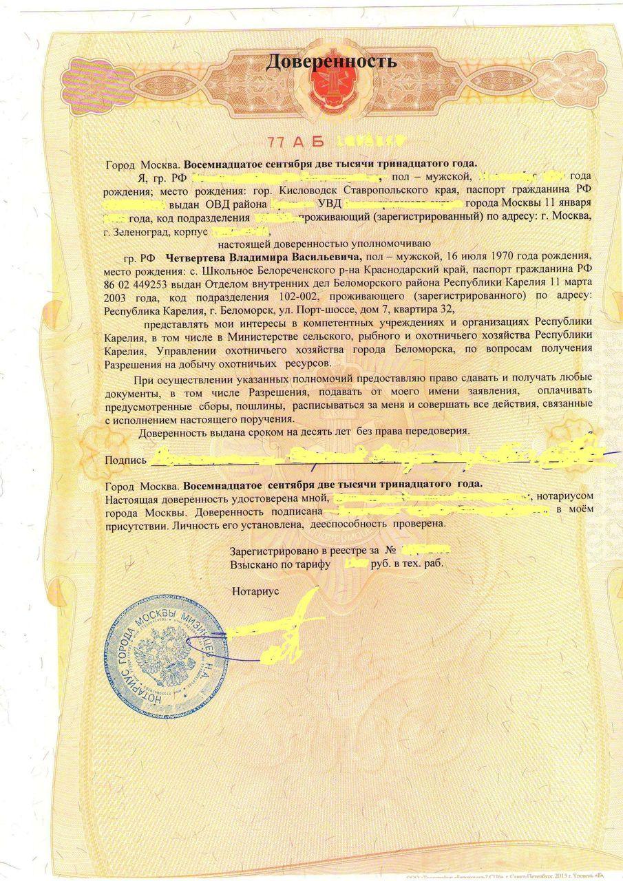 доверенность на получение лицензии на медицинскую деятельность