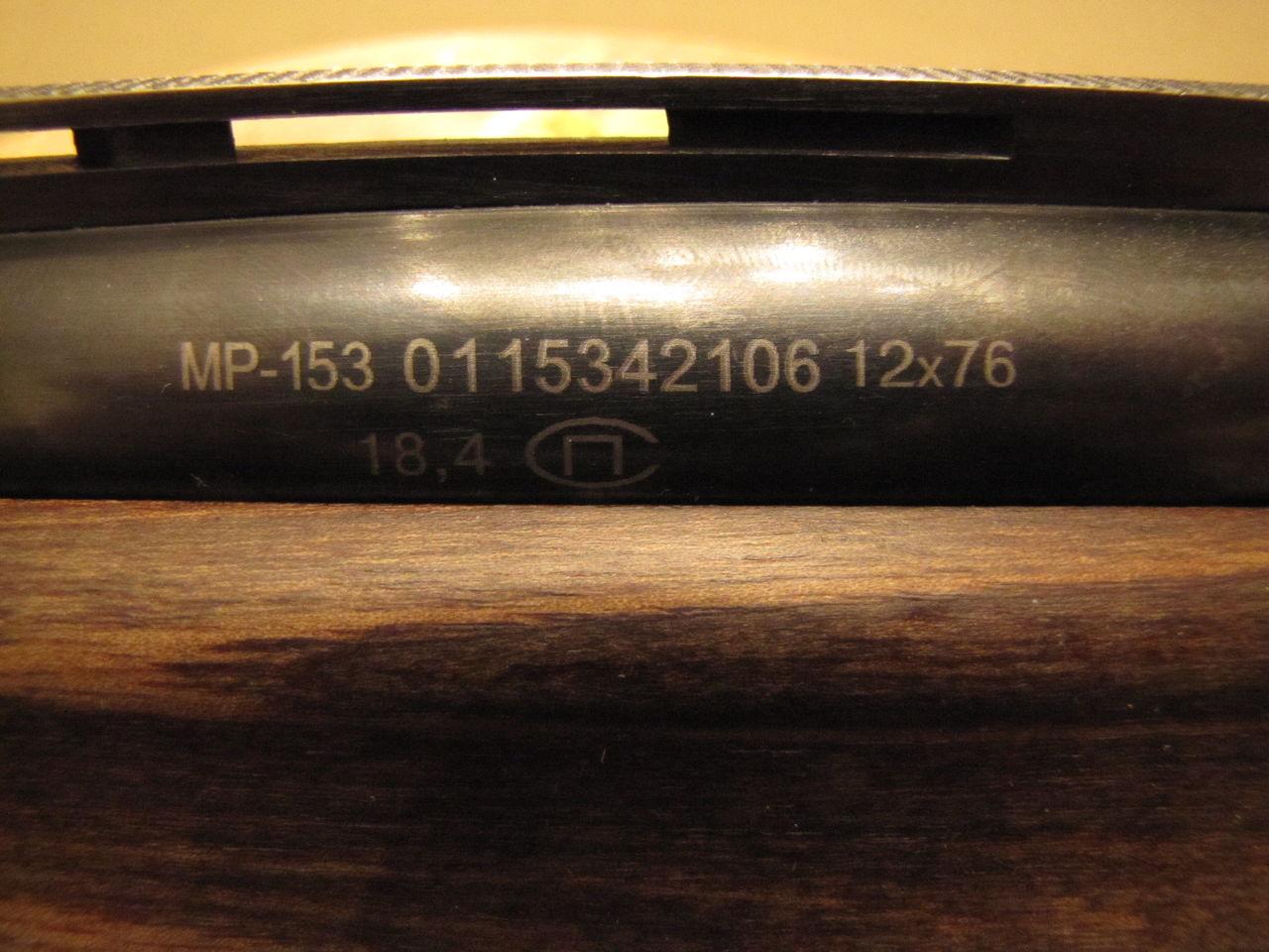 Штучное мр 153 гусятница продаю