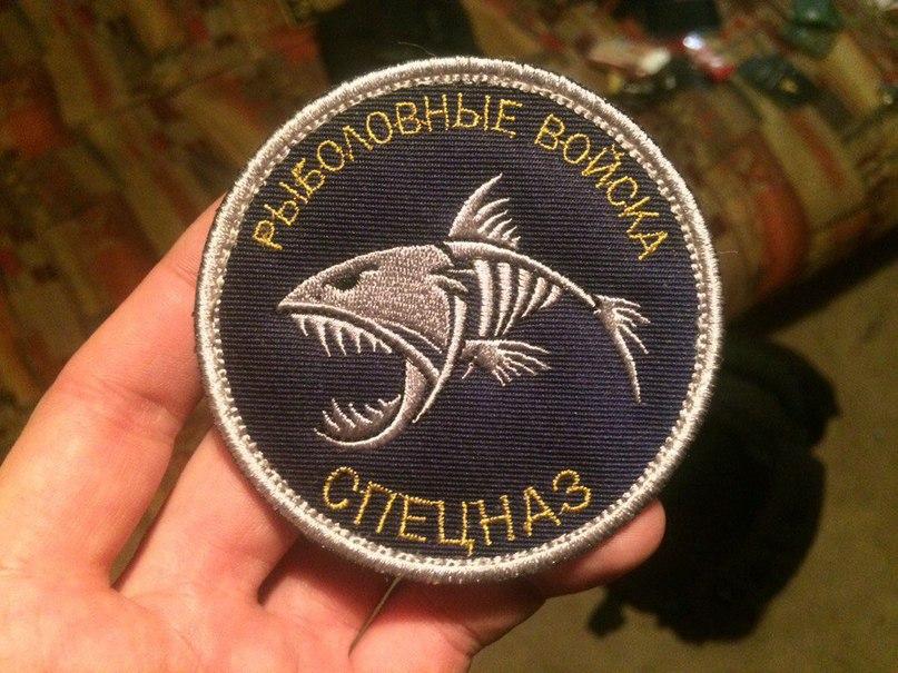 шеврон рыболова