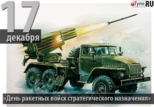 Поздравления к дню ракетных стратегических войск