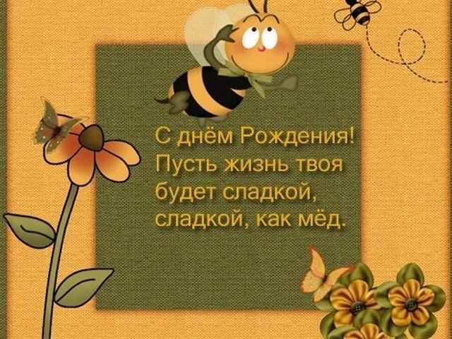 Поздравления для мужа-пчеловода