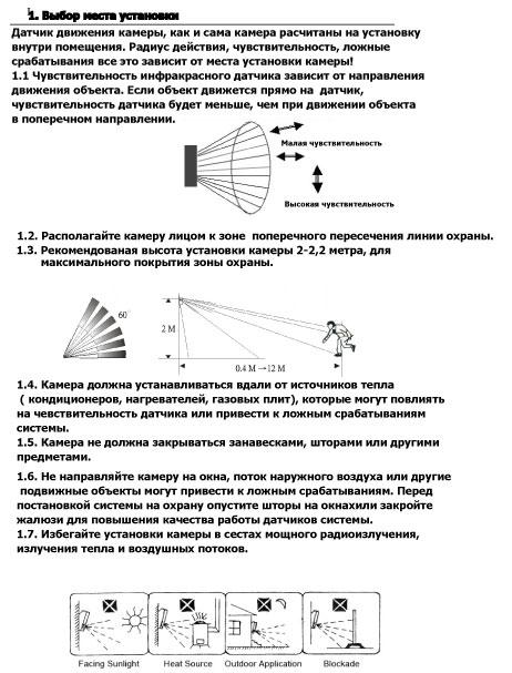 Инструкцию На Русском Языке На Cesim-A510