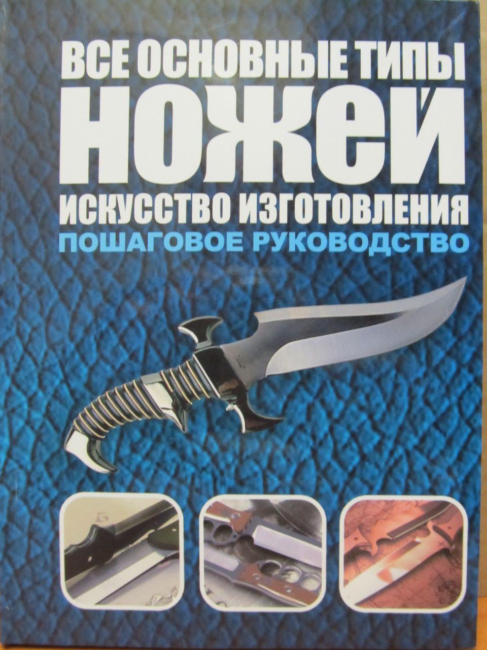 Изготовление холодного оружия своими руками