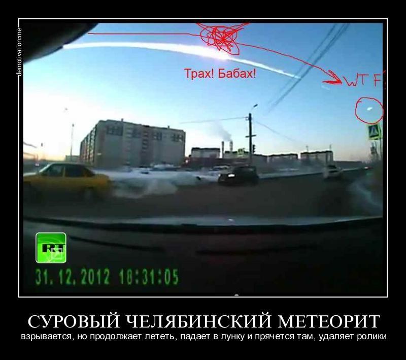 решения смешные картинки про челябинский метеорит словам, санкции зарубежные