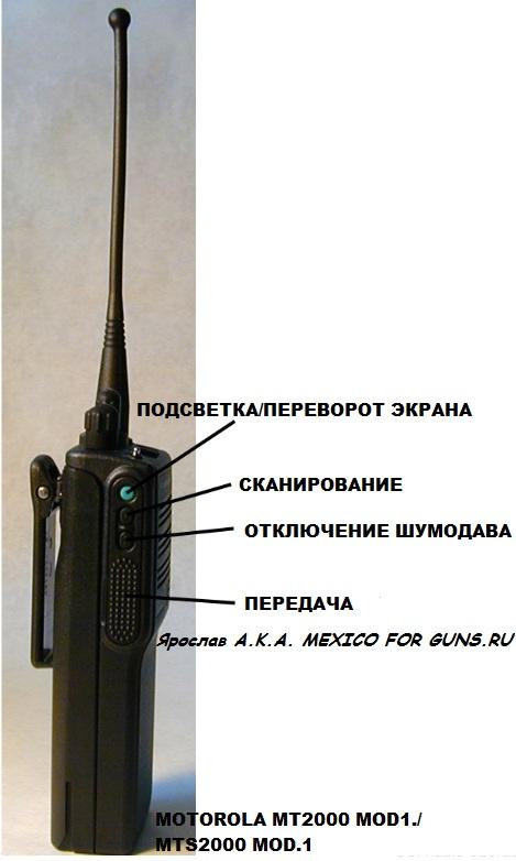 Моторолла инструкцию gp-340
