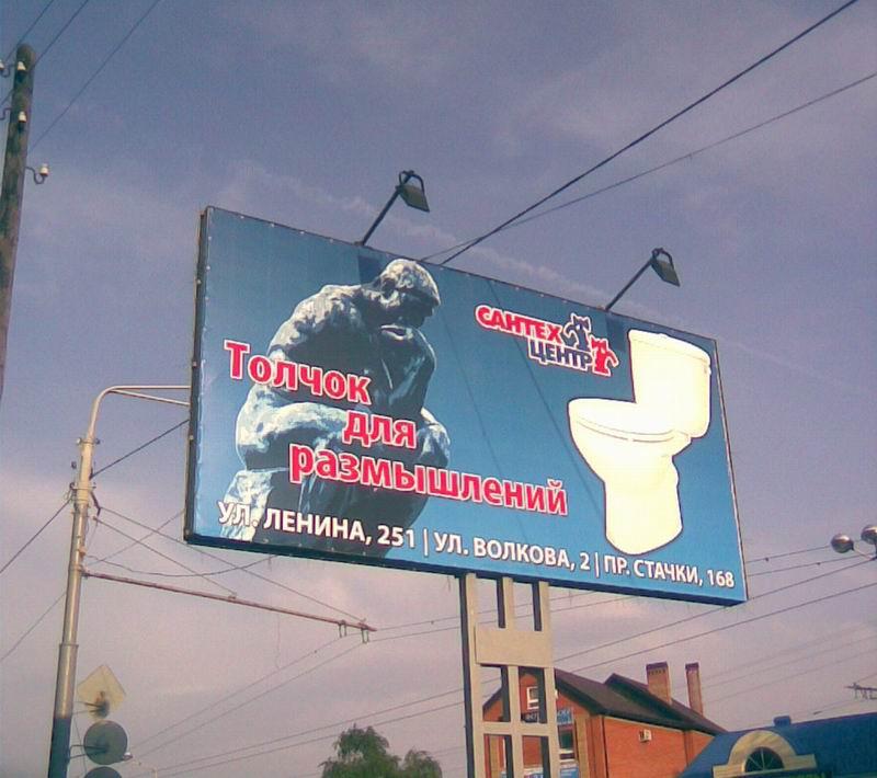Рекламные щиты показывали порно