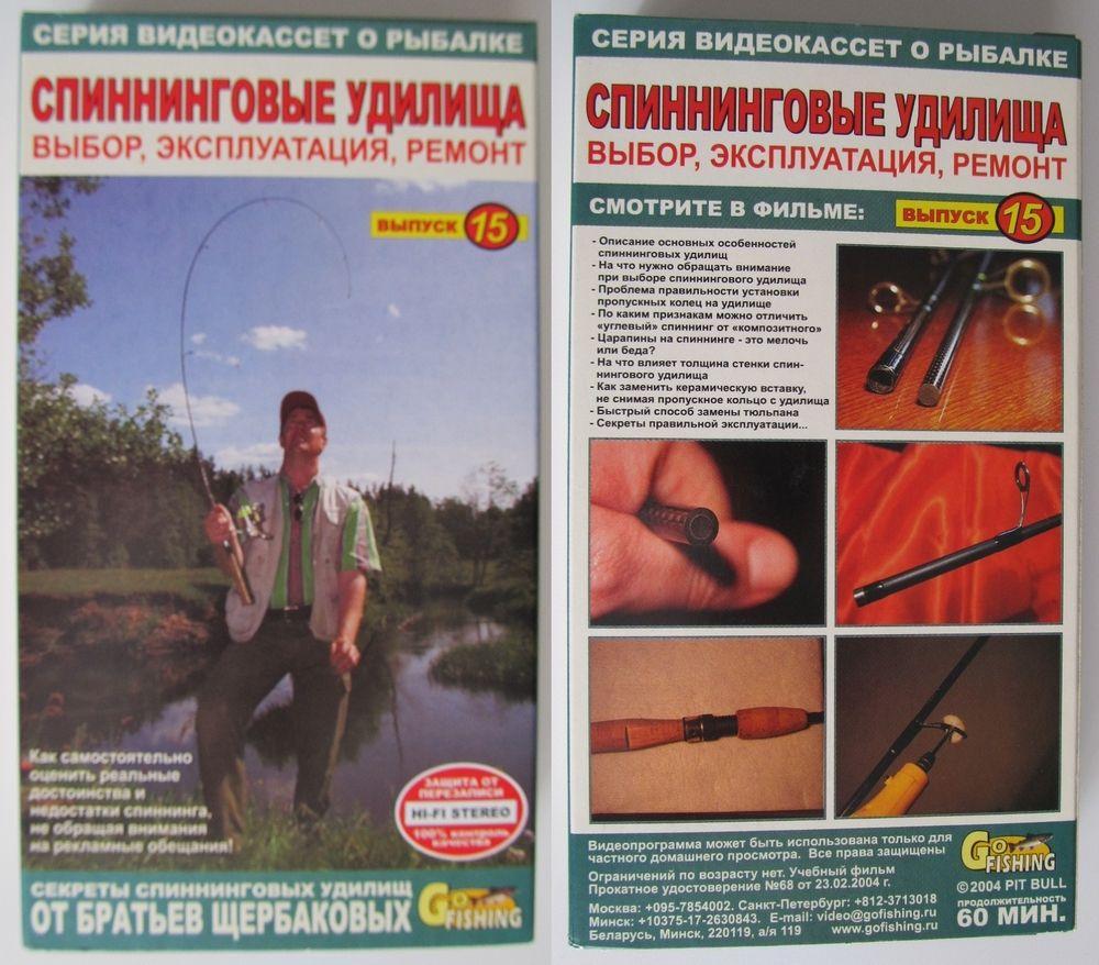 рыболовный журнал белорусский