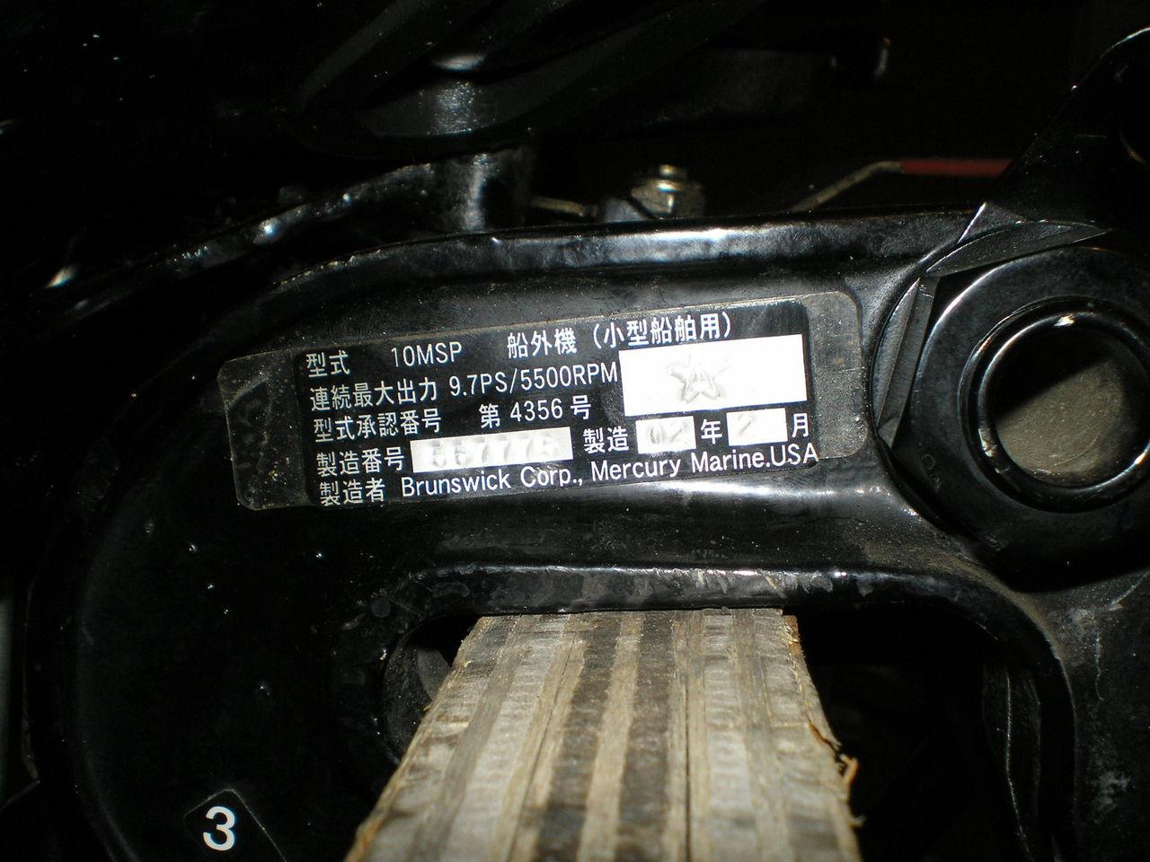 расшифровка шильдика лодочного мотора меркурий