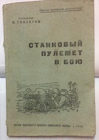 Инструкция Для Изделя Учебно-Тренировочного Тип 59