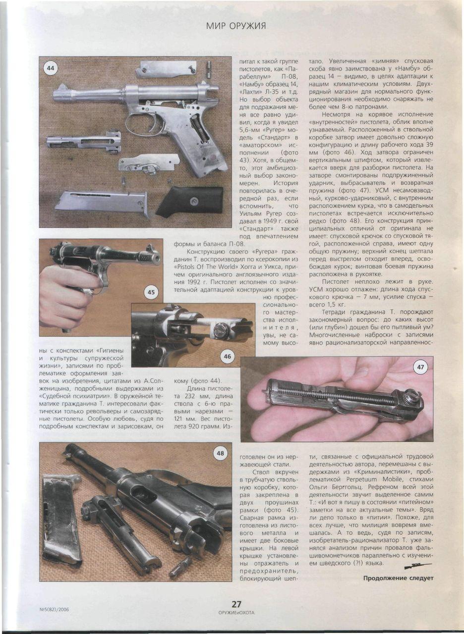 Как сделать своими руками оружие для школьных воин видео