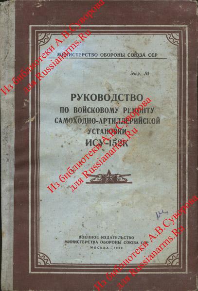 Руководство По Войсковому Ремонту Автомобиля Брдм-2
