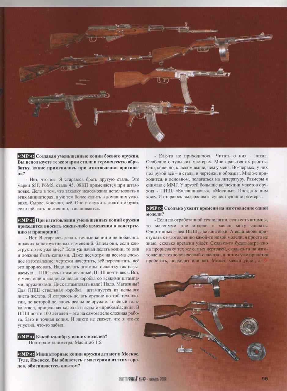 Пружинное ружье для подводной охоты. Пружинное подводное ружье своими 81