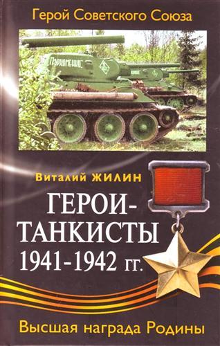 стирают термобелье, танкисты герой советского союза термобелье счёт особой