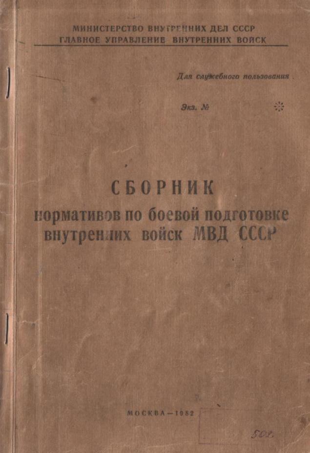 учебник сержанта внутренних войск