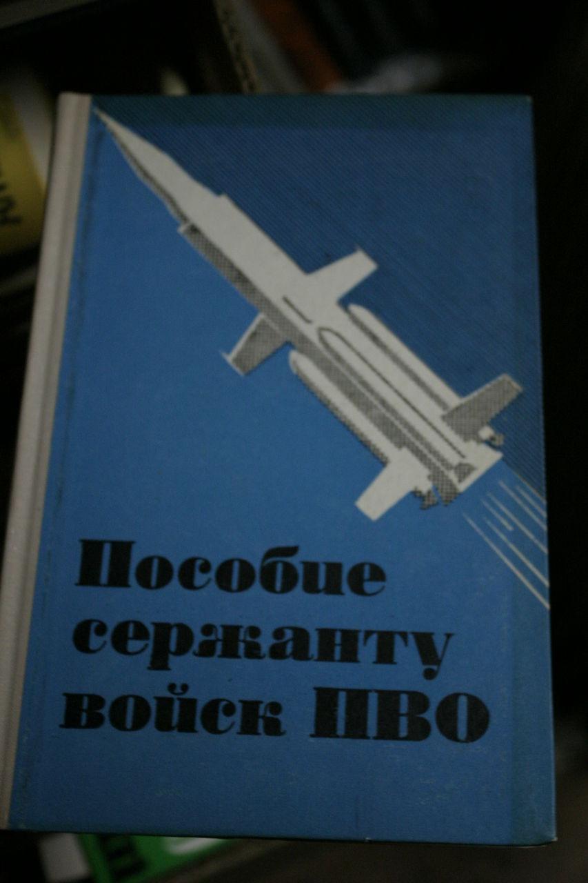 Учебник Сержанта Мотострелковых Войск 2003 Скачать