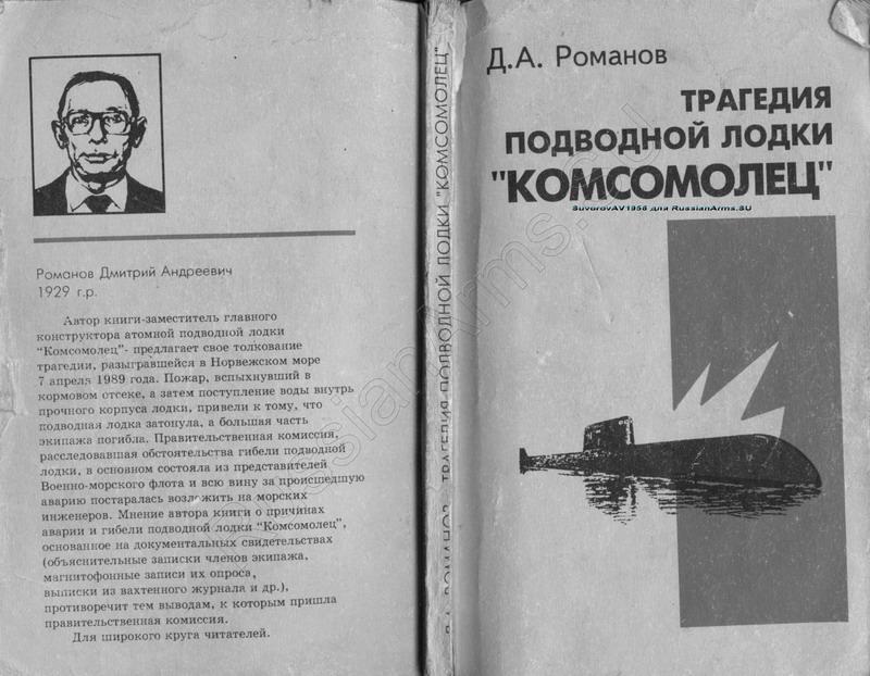 книги о гибели подводных лодок