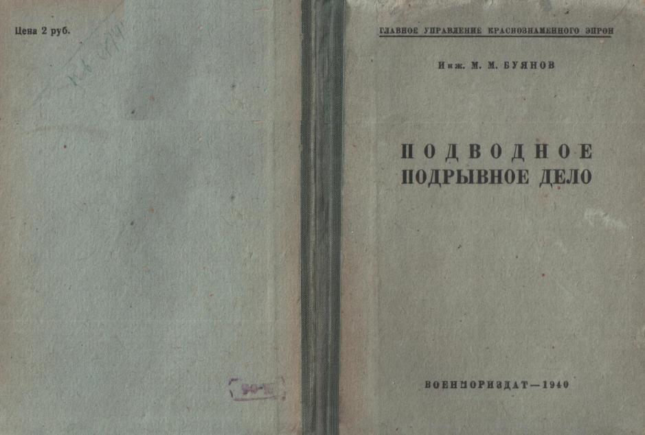 Учебник подводной охоты торрент
