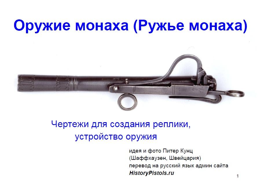 старинные пистолеты и