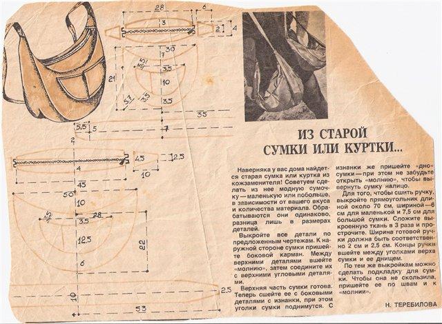 Сумки из джинсов своими руками инструкция 27