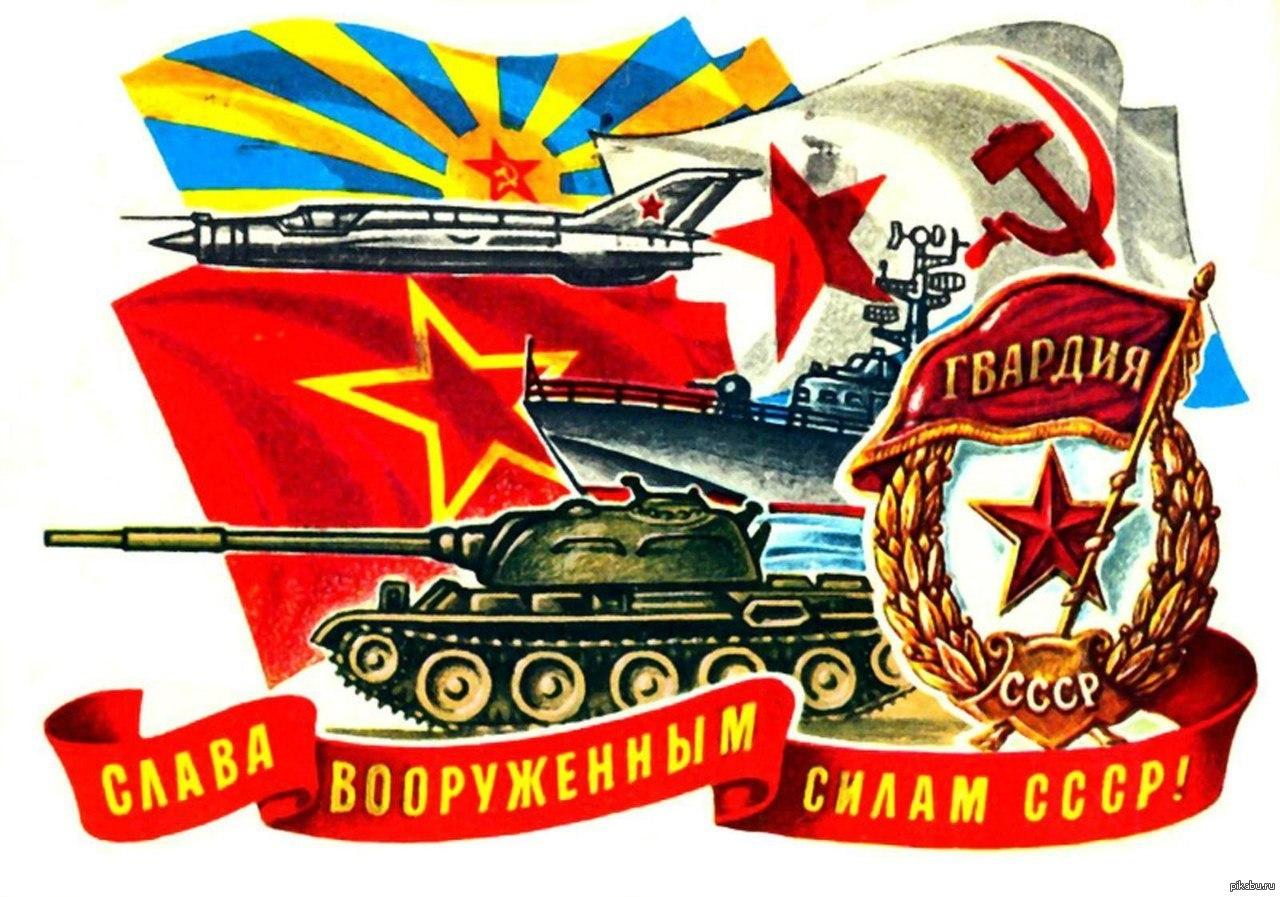 Открытки поздравления с 23 февраля советские