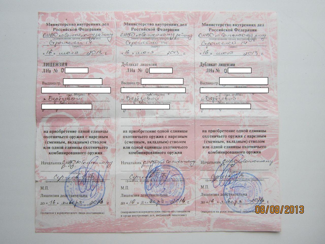лицензия на оружие в оренбурге