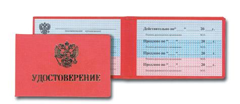 Бланк Служебного Удостоверения Сотрудника Прокуратуры