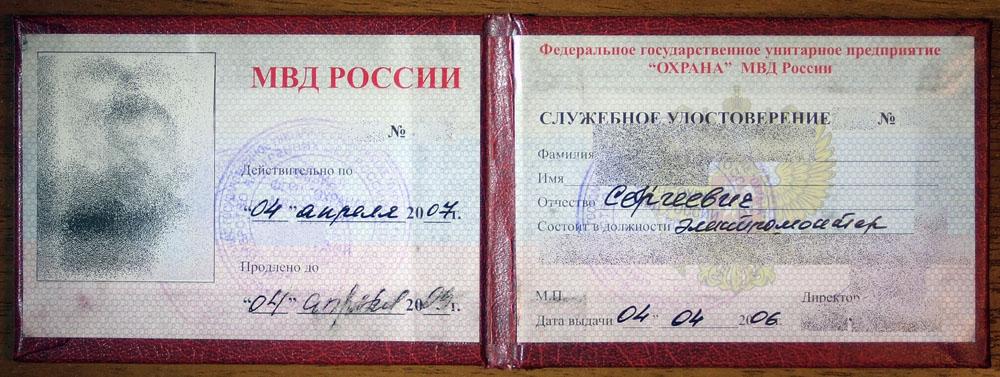 Удостоверение мвд украины образец скачать