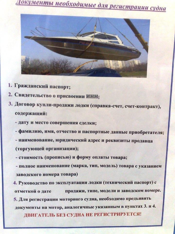 правила снятия с учета лодочного мотора