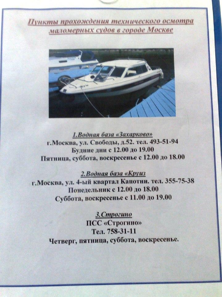 техосмотр моторных лодок в гимс Русские