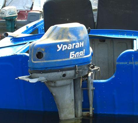 украинские моторы для лодок