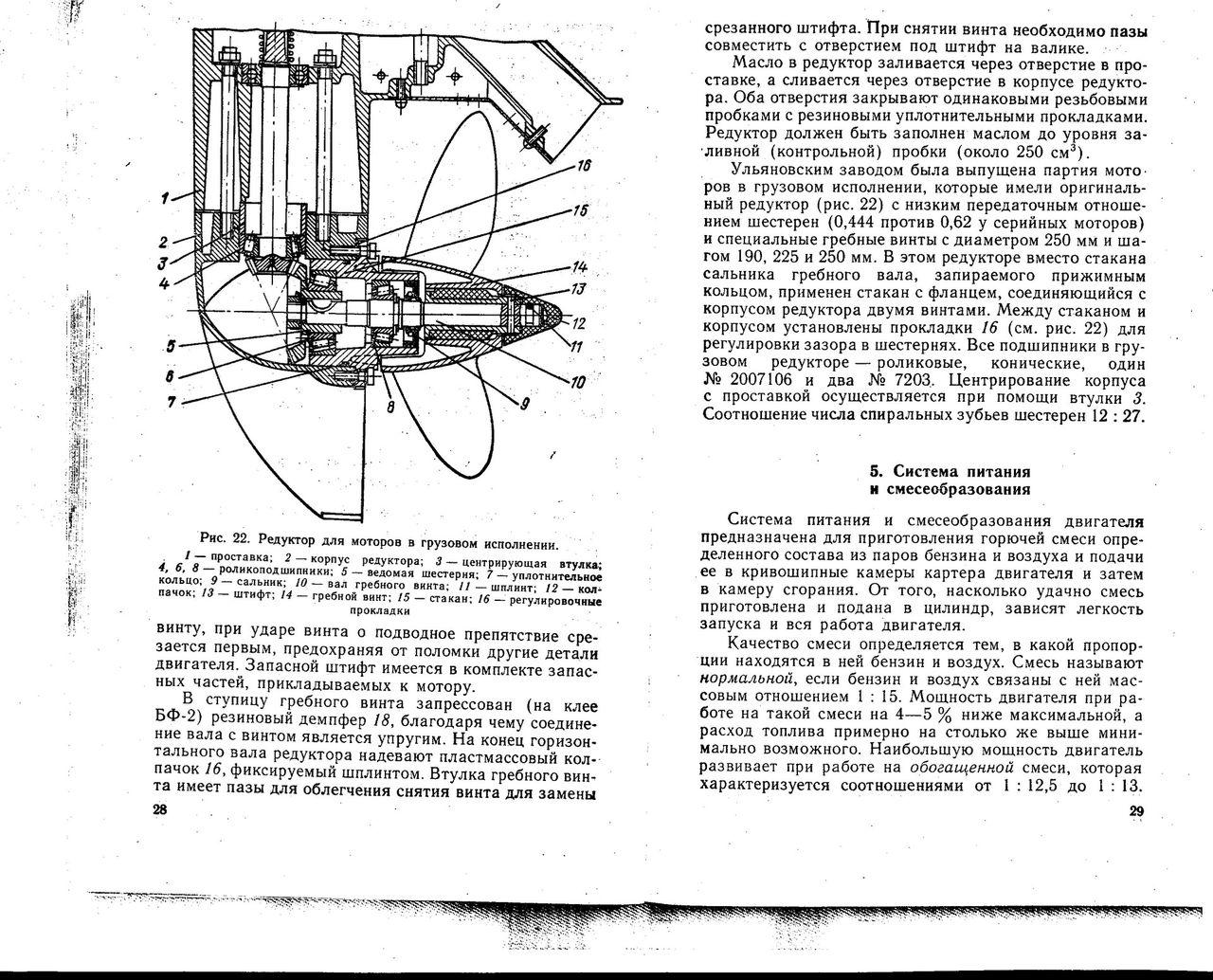 как увеличить скорость мотора ветерок 8