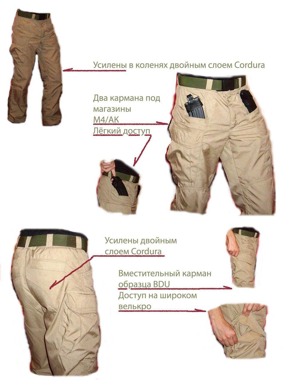 Тактические брюки своими руками 55