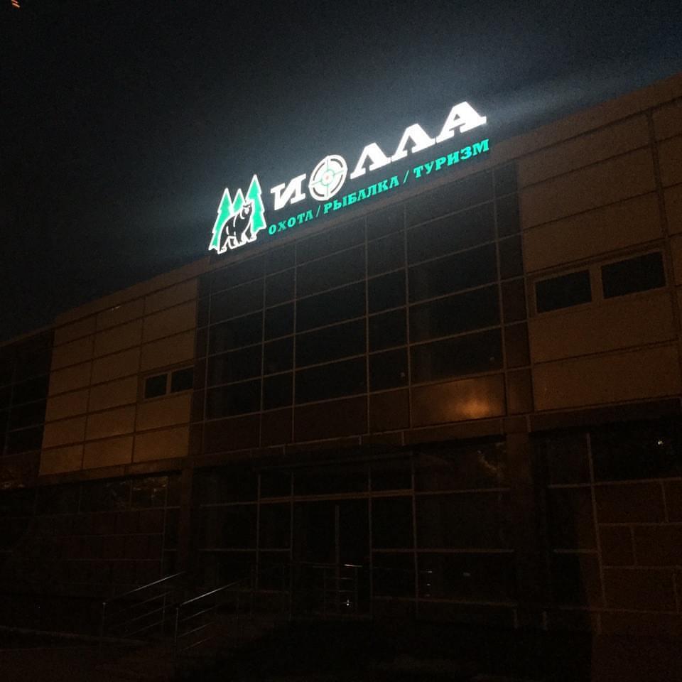 Рыболов Орг Интернет Магазин Пермь