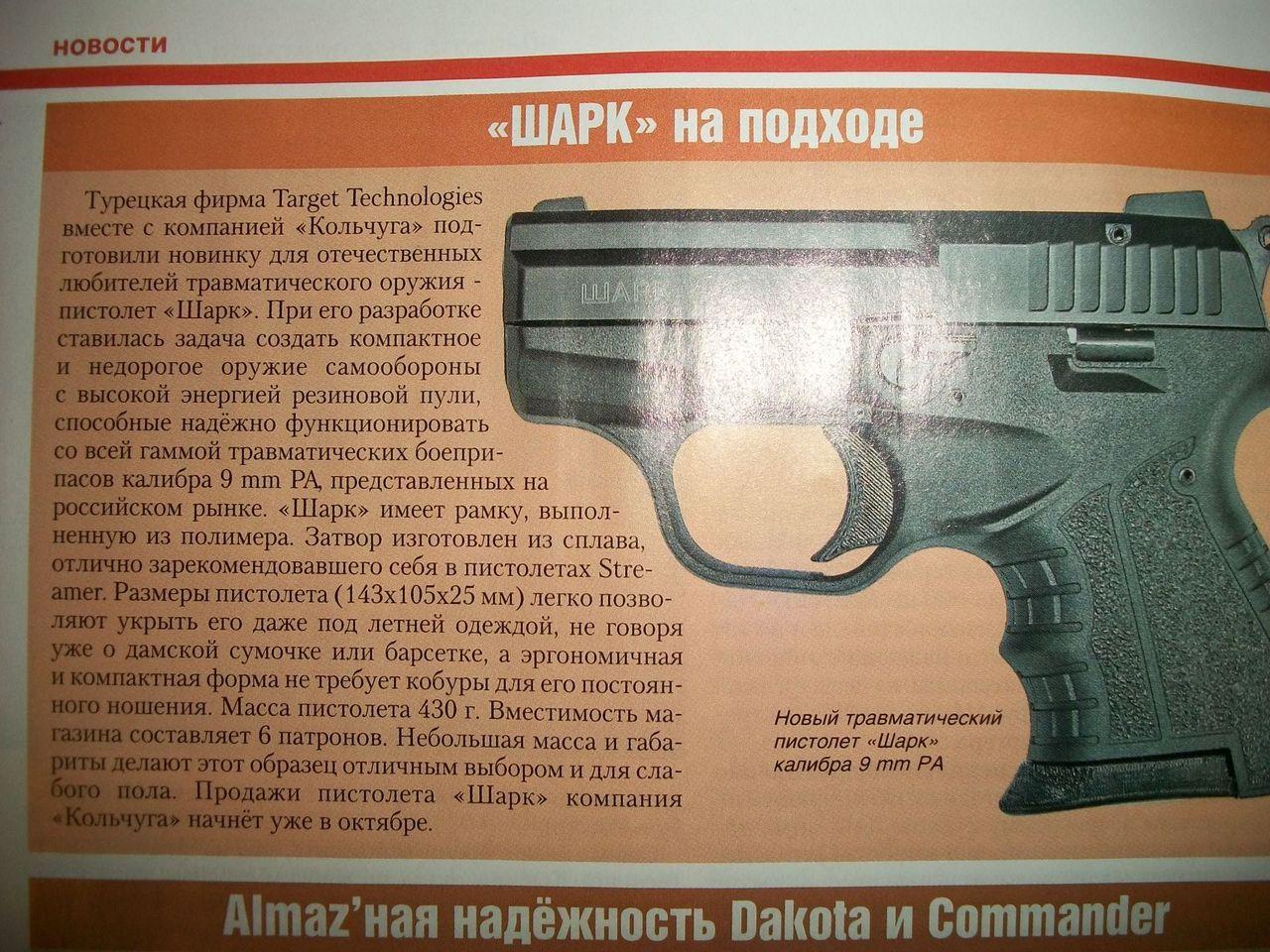 как выбрать пистолет шарк б/у