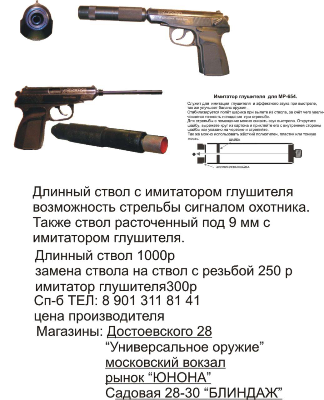 Тюнинг мр 654 27