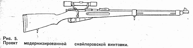 Снайперские винтовки из дерева своими руками