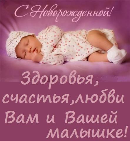 Поздравление с рождением второй дочки папе и маме