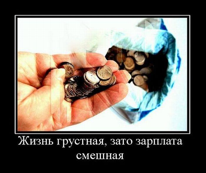 хочет демотиваторы про зарплату в россии женщина такими
