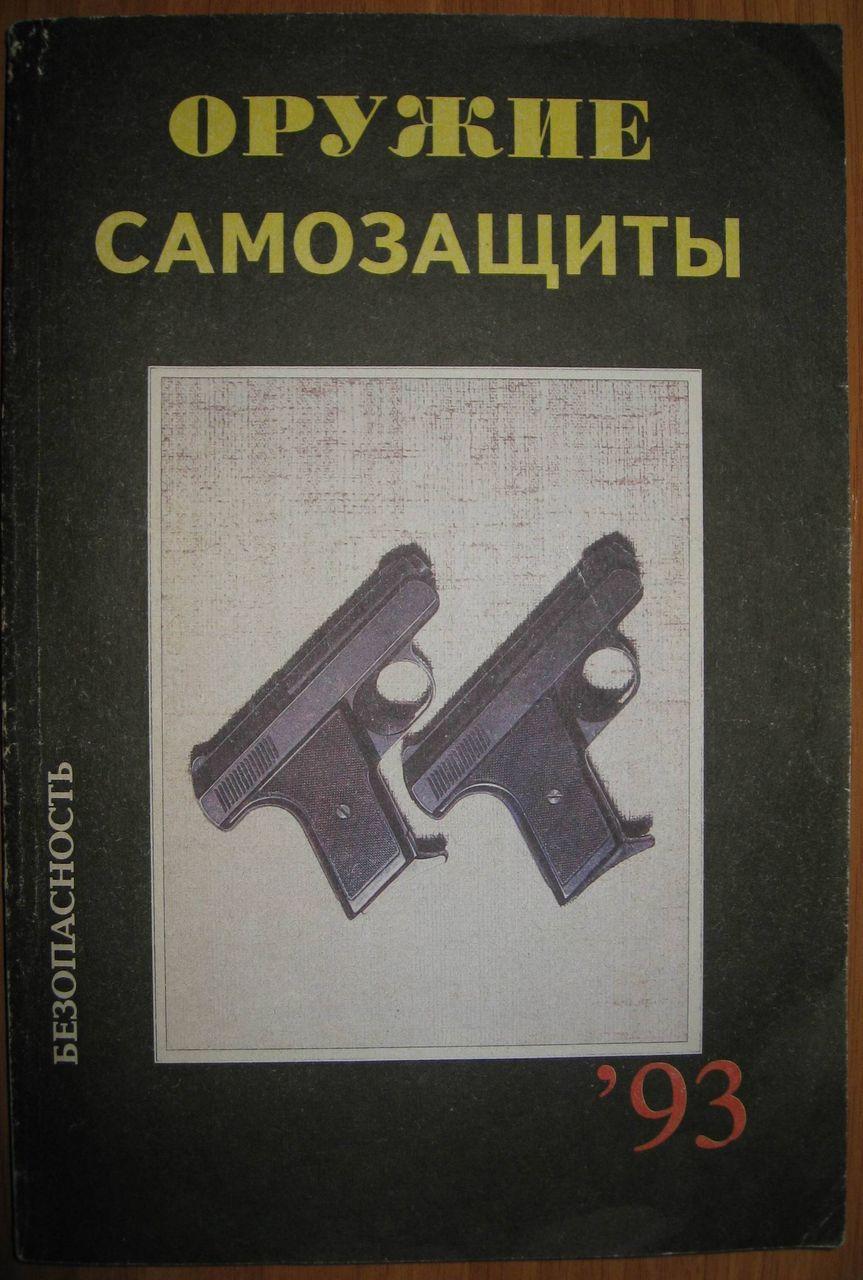 Самозащита без оружия 15 фотография