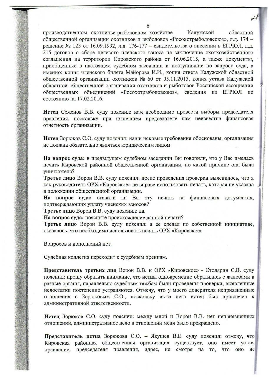 устав областной общественной организации охотников и рыболовов