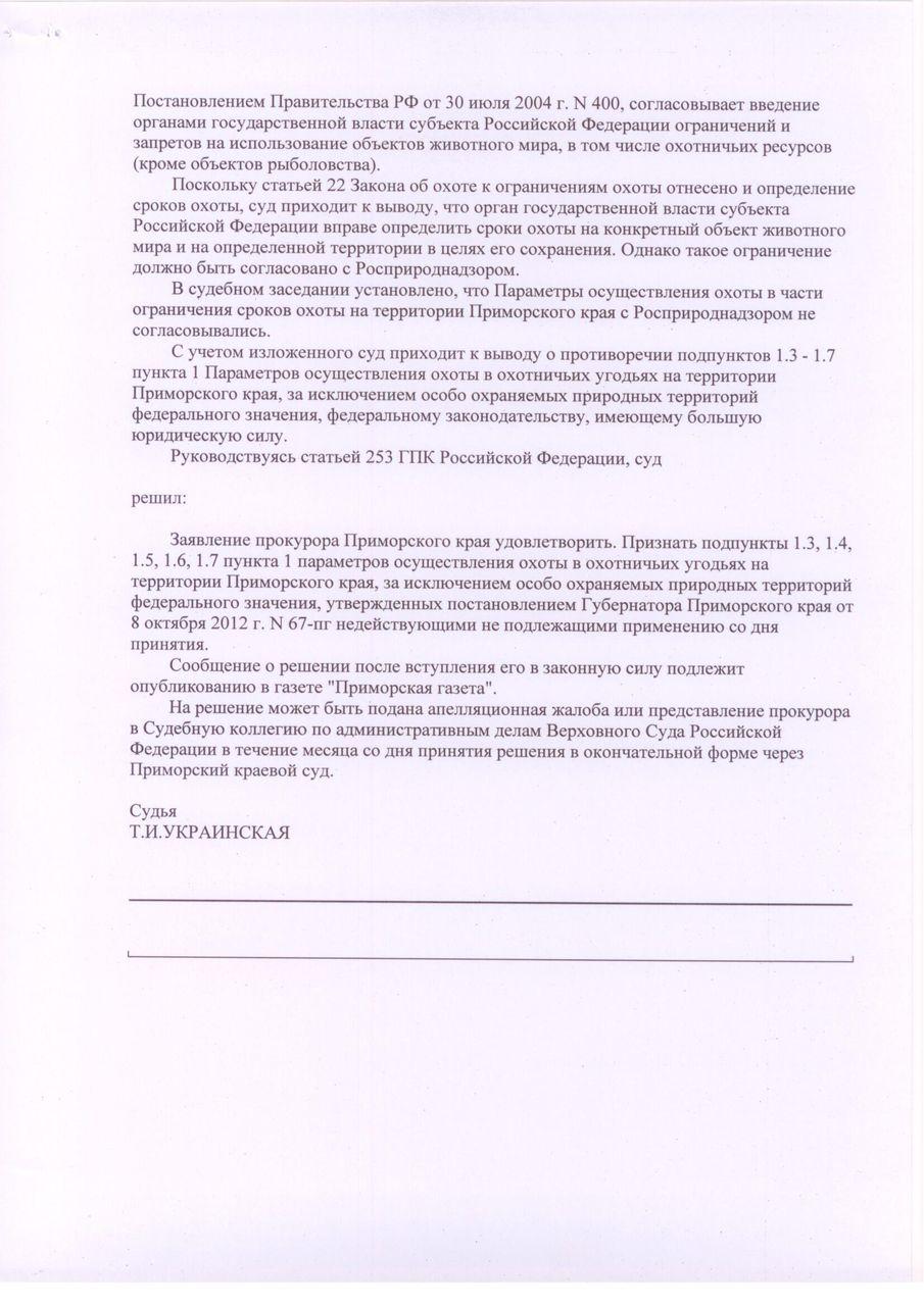 день для 253 п постановление камчатского края ткани