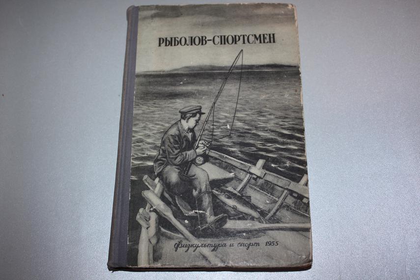 купить книги рыболов спортсмен