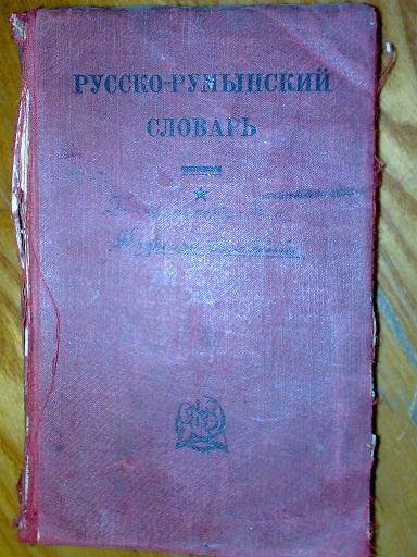 Технический Военный Словарь Английский Русский