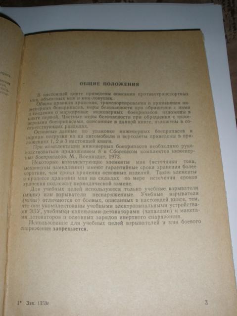 инженерные боеприпасы. книга первая. руководство по материальной части и применению - фото 7